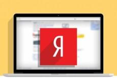 Качественно настрою Яндекс.Директ на Поиск и РСЯ 13 - kwork.ru