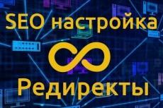 создам или отредактирую robots.txt для вашего сайта 9 - kwork.ru