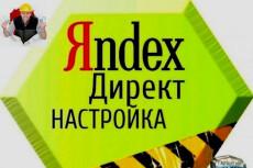 Настрою Яндекс Директ под ключ (до 100 ключевых слов) 41 - kwork.ru