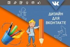 Оформление сообществ в соц сетях 6 - kwork.ru