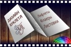 Дизайн буклета/листовки 16 - kwork.ru