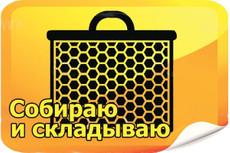 Парсинг с открытых источников. 1000 контактов 37 - kwork.ru