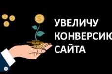 Научу как создавать функциональные сайты без знания кода 17 - kwork.ru