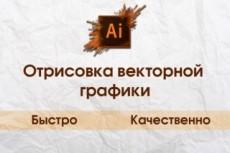 Уберу, добавлю водяной знак 9 - kwork.ru