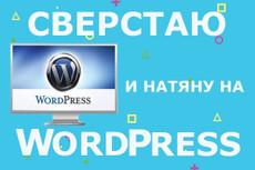 Сверстаю html страницу html, js, css 5 - kwork.ru