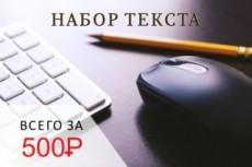 Печать текста 10 - kwork.ru