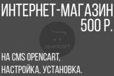 CMS Opencart. Упрощенное оформление заказа 21 - kwork.ru