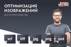 Семантическое ядро для сайта и контекста 29 - kwork.ru