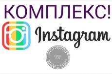Акция +5500 подписчиков на instagram + 3000 лайков 19 - kwork.ru