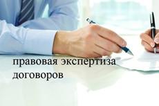Проведу юридическую экспертизу договора 4 - kwork.ru