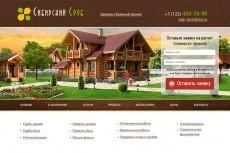 Продам psd-шаблон для сайта по строительству деревянных домов 20 - kwork.ru