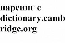 Напишу скрипт замены данных 12 - kwork.ru