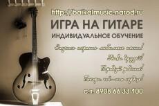 Разработаю макет флаера 8 - kwork.ru