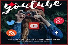 Нарисую изображение для группы в социальных сетях 7 - kwork.ru