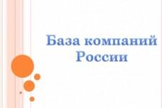 Сбор нужных вам баз данных 30 - kwork.ru