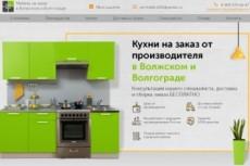 Сайт технологии строительства landing page 20 - kwork.ru