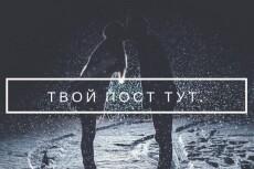 Дизайн рекламного поста для instagram 6 - kwork.ru