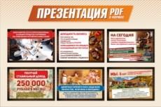 Эскиз меню 37 - kwork.ru