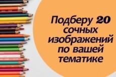Создам сочную афишу для заведения или мероприятия 6 - kwork.ru