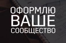 Оформлю VK-группу, паблик, сообщество 6 - kwork.ru