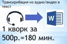 Рерайт с высокой уникальностью теста 4 - kwork.ru