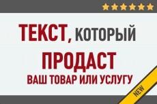 Напишу интересную и качественную статью для вашего сайта 5 - kwork.ru