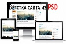 Сверстаю лэндинг из макета 17 - kwork.ru