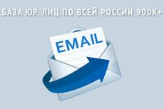 Извлеку до 5000 email адресов с вашей почты 15 - kwork.ru