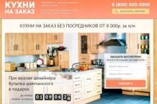 Копия лендинга 7 - kwork.ru