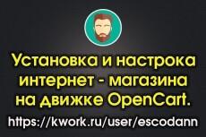 Улучшу интернет-магазин 17 - kwork.ru