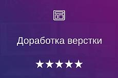 Сверстаю сайт по Вашему макету 46 - kwork.ru