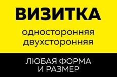 Дизайн флаера в короткие сроки 46 - kwork.ru