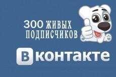 Создание страницы в Facebook 5 - kwork.ru