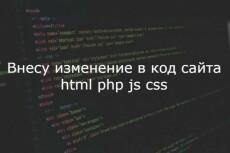 Доделаю html и сss код вашего сайта 5 - kwork.ru