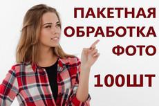 Качественно, красиво и быстро обработаю Ваше фото. Обращайтесь 17 - kwork.ru