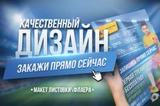 Дизайн листовок 11 - kwork.ru