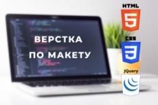 Напишу сайт с нуля на HTML, CSS, или сверстаю Ваш макет . psd 16 - kwork.ru