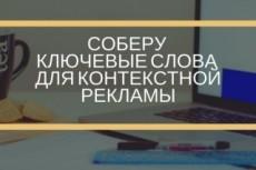 Семантическое ядро для сайта и контекста 45 - kwork.ru