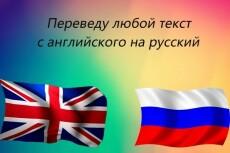 Сделаю качественный рерайт 16 - kwork.ru
