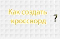 Сделаю кроссворд 10-25 слов 17 - kwork.ru