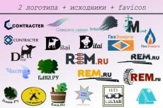 Разработаю качественный логотип + исходники 23 - kwork.ru
