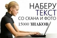 Напечатаю текст быстро 29 - kwork.ru