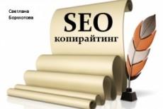 Напишу 6000 символов качественного контента 16 - kwork.ru