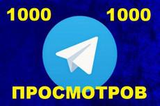 Авто просмотры постов в Телеграм 4 - kwork.ru