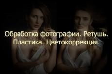 Сделаю цветокоррекцию 2х фото 25 - kwork.ru