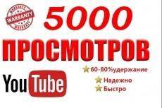 +2000 просмотров с удержанием вашего видео на youtube 17 - kwork.ru