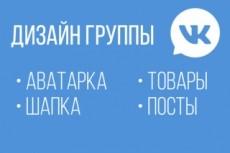 Готовое оформление ВК 23 - kwork.ru