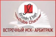 Составление исков 10 - kwork.ru