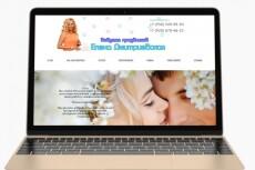 Разработаю дизайн вашего сайта 12 - kwork.ru