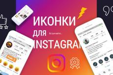 Оформление аккаунта Instagram 24 - kwork.ru